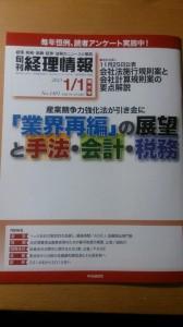 DSC_0349経理情報