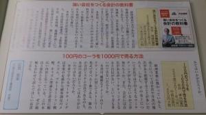 DSC_0349経理情報_コラム